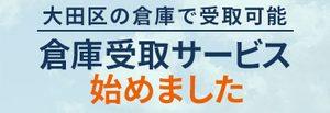 大田区倉庫受取サービス始めました。