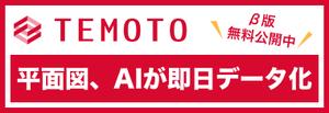 TEMOTO|AI図面積算サービス